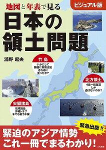【楽天ブックスならいつでも送料無料】地図と年表で見る 日本の領土問題 [ 浦野起央 ]