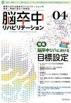 脳卒中リハビリテーション(04(第1巻第4号)) 病期における脳卒中リハビリテーションの臨床・実践に 特集:脳卒中リハにおける目標設定 (gene-books) [ gene編集部 ]