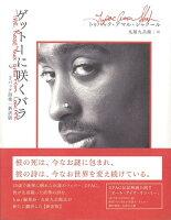 【バーゲン本】ゲットーに咲くバラ 2パック詩集 新訳版