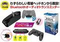 PS4コントローラ用 Bluetooth トランスミッター 『オーディオトランスミッター4』の画像