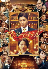 マスカレード・ホテル Blu-ray 豪華版(4枚組)【Blu-ray】