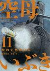 空母いぶき(11) (ビッグ コミックス) [ かわぐち かいじ ]