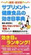 病気・症状別サプリメント・健康食品の効き目事典 [ 田中平三 ]