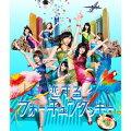 恋するフォーチュンクッキー(TypeB 通常盤 CD+DVD)