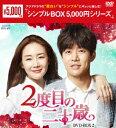 2度目の二十歳 DVD-BOX2 [ チェ・ジウ ]