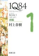 【送料無料】1Q84(イチキュウハチヨン)(BOOK 1(4月ー6月) 前) [ 村上春樹 ]