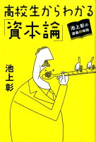 『高校生からわかる「資本論」 池上彰の講義の時間』の画像