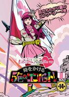『ももクロChan』第3弾 時をかける5色のコンバット Blu-ray 第14集 【Blu-ray】