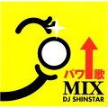 【ポイント5倍】 パワ↑歌MIX DJ SHINSTAR
