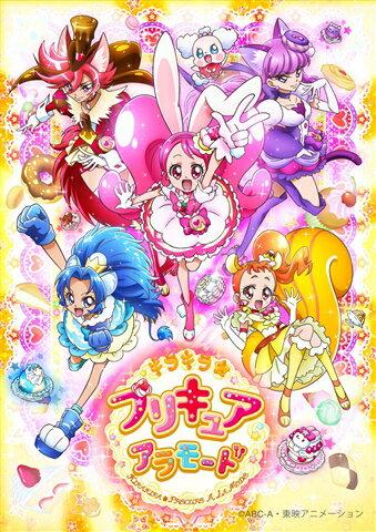 キラキラ☆プリキュアアラモード Blu-ray vol.3【Blu-ray】画像