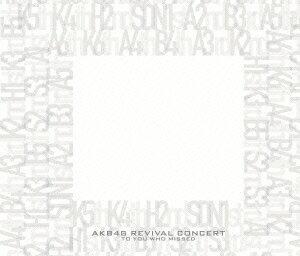 見逃した君たちへ〜AKB48グループ全公演〜スペシャルBOX