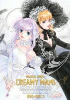 EMOTION the Best 魔法の天使 クリィミーマミ DVD-BOX 3
