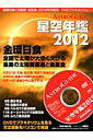 【送料無料】ASTROGUIDE 星空年鑑2012