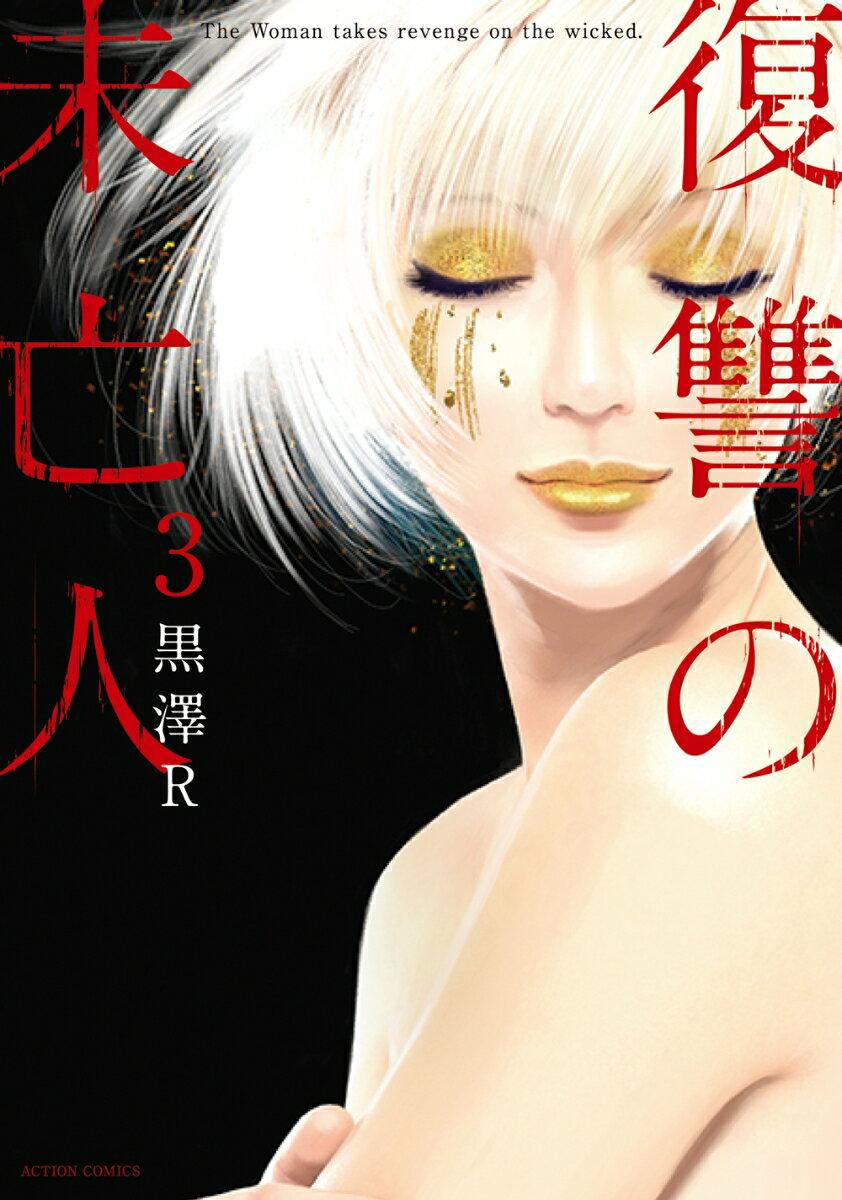 復讐の未亡人(3)