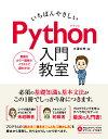 いちばんやさしいPython入門教室 必須の基礎知識と基本文法がこの1冊でしっかり身につきます。 [ 大澤文孝 ]