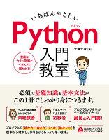 いちばんやさしいPython入門教室