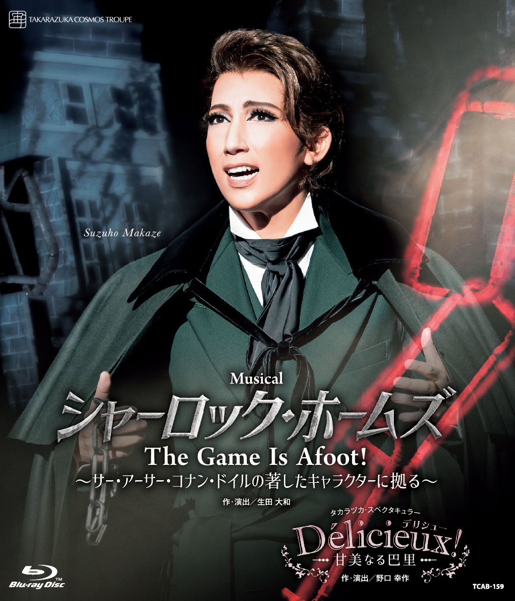 Musical『シャーロック・ホームズーThe Game Is Afoot!-』 ~サー・アーサー・コナン・ドイルの著したキャラクターに拠る~/タカラヅカ・スペクタキュラー『Délicieux(デリシュー)!-甘美なる巴里ー』【Blu-ray】