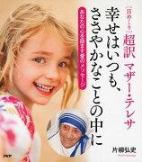 [日めくり]超訳 マザー・テレサ 幸せはいつも、ささやかなことの中に