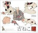 カレンダー2016 古ねこ 国芳と絵師たちの猫ごよみ Cats in Ukiyoe Calendar