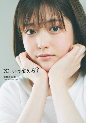 松村沙友理 乃木坂46卒業記念写真集 「次、いつ会える?」