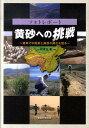 【送料無料】黄砂への挑戦
