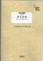 LBS243 ゆらめき/Dir en grey