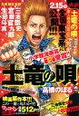 【送料無料】土竜の唄 映画公開記念スペシャル版 [ 高橋のぼる ]