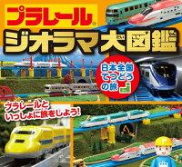 プラレールジオラマ大図鑑日本全国てつどうの旅