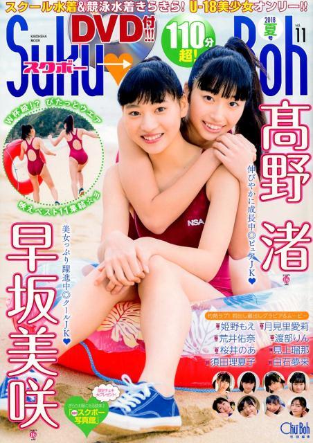 Suku→Boh(vol.11(2018夏号))
