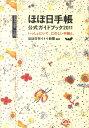 ほぼ日手帳公式ガイドブック(2011) [ ほぼ日刊イトイ新聞 ]