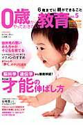 【送料無料】0歳からやっておきたい教育(vol.5)