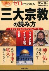 図説ゼロからわかる三大宗教の読み方 [ 世界情勢を読む会 ]