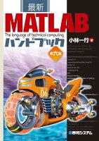 最新 MATLABハンドブック 第六版