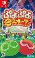 ぷよぷよeスポーツ Nintendo Switch版の画像