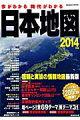 今がわかる時代がわかる日本地図(2014年版)