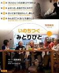 いのちつぐ「みとりびと」第3集(4巻セット) (写真絵本シリーズ) [ 國森康弘 ]