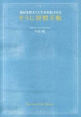 そうじ習慣手帳 [ 今村暁 ]