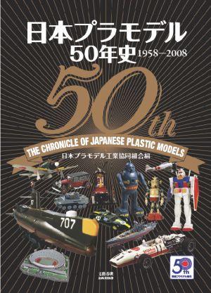 日本プラモデル50年史 1958-2008 [ 日本プラモデル工業協同組合 ]