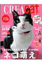 【送料無料】Crea due cat(no 2)