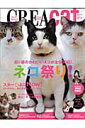 【送料無料】Crea due cat(no 3)