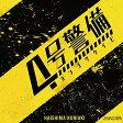 NHK土曜ドラマ 「4号警備」 オリジナル・サウンドトラック [ ハイ島邦明 ]