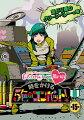 『ももクロChan』第3弾 時をかける5色のコンバット 第15集
