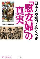 【楽天ブックスならいつでも送料無料】日本人が知っておくべき「慰安婦」の真実 [ Sapio編集部 ]