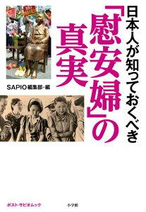 【送料無料】日本人が知っておくべき「慰安婦」の真実 [ Sapio編集部 ]