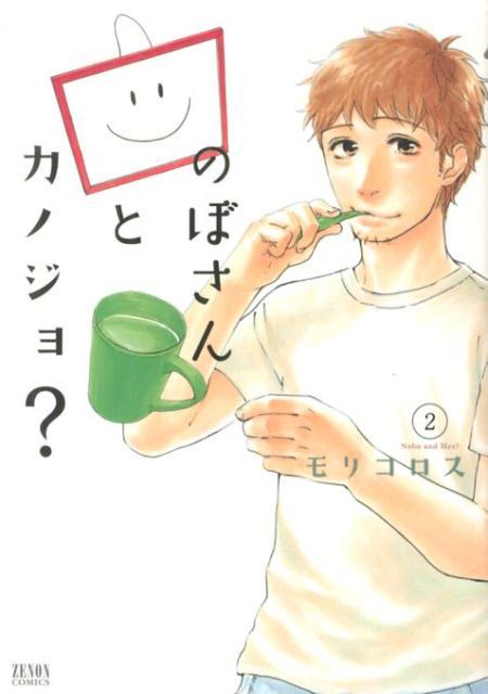 のぼさんとカノジョ?(2)