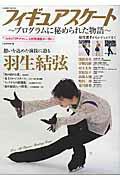 フィギュアスケート〜プログラムに秘められた物語〜 [ いとうやまね ]