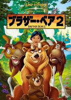 ブラザー・ベア2 【Disneyzone】