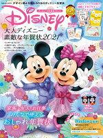 ディズニーかんたんおしゃれ年賀状(2022)