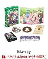 【楽天ブックス限定全巻購入特典対象 & 先着特典】放課後さいころ倶楽部 Blu-ray BOX1(特製さいころトレイ付き)【Blu-ray】
