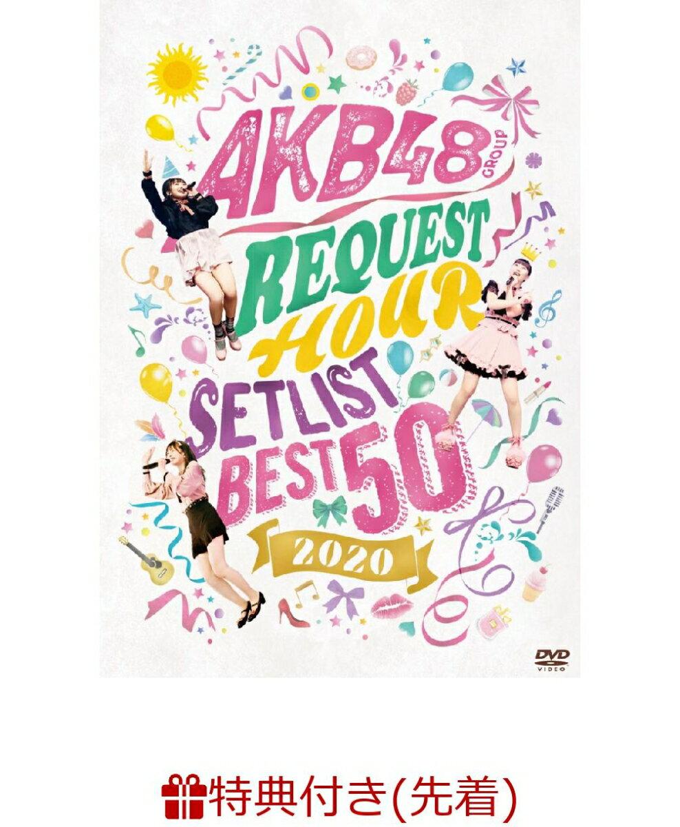 邦楽, ロック・ポップス AKB4850 2020() AKB48